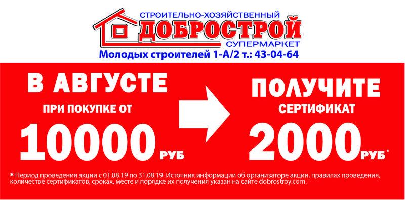 Сертификат на 2000 рублей!