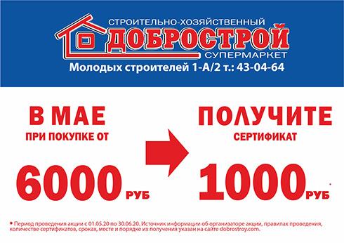 Сертификат на 1000 рублей!